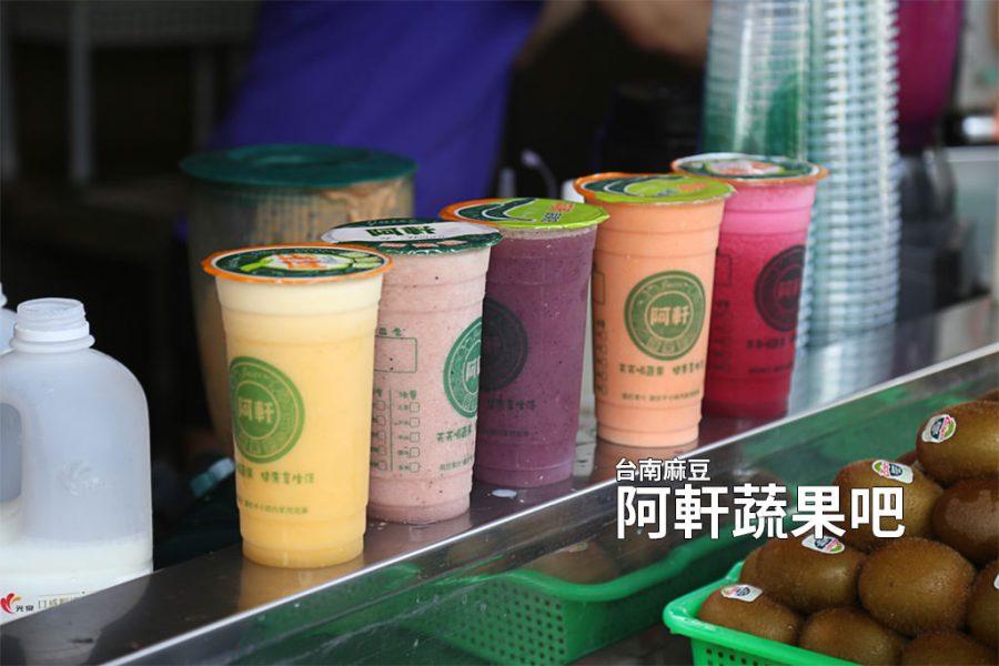 台南 先喝一半再加一次?讓人喝飽喝滿的果汁店 台南市麻豆區|阿軒蔬果吧