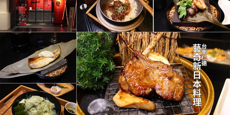 台南 聚餐約會好所在,氣氛好餐點棒,口味驚豔令人印象深刻 台南市仁德區|藝奇新日本料理(仁德中山店)
