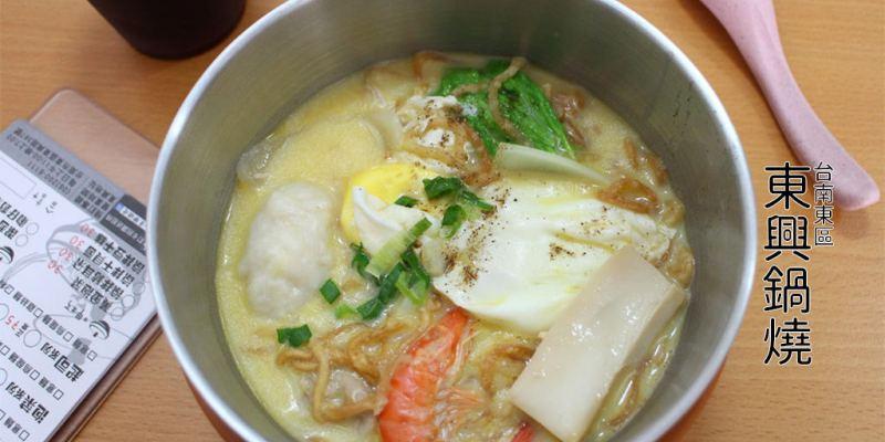 台南 來碗清淡口味的鍋燒意麵吧! 台南市東區|東興鍋燒