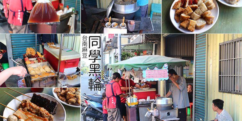 台南 麻豆午後點心,來份在地50年古早味,一起來去麻豆找「同學」 台南市麻豆區 麻豆同學黑輪