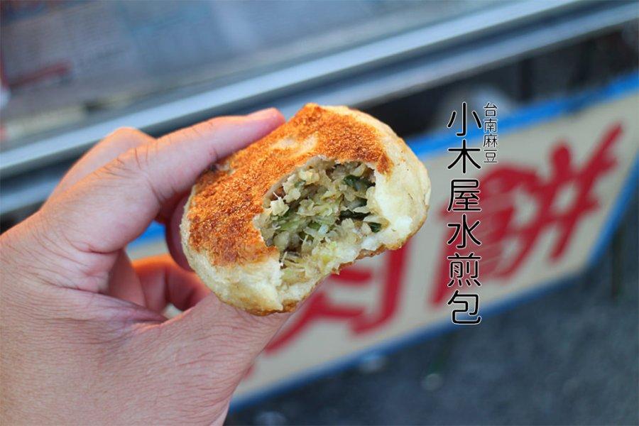 台南 麻豆午後點心,來份市場周邊的水煎包,皮酥餡鹹香涮嘴 台南市麻豆區|小木屋水煎包