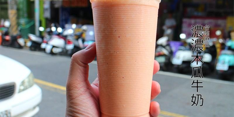 台南 麻豆美食吃一輪後,當然要來杯香濃的木瓜牛奶囉! 台南市麻豆區 濃濃木瓜牛奶