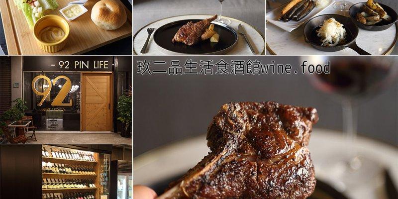 台南 葡萄酒品酒買酒好所在,聚餐買肉品吃牛排的好去處 台南市中西區|玖二品生活食酒館