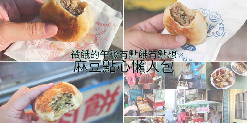 台南市麻豆區下午點心吃什麼?麻豆點心下午茶懶人包