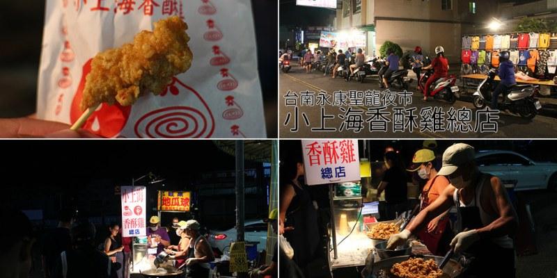 台南 夜市也有得來速?聖龍夜市熱門攤販,來份酥脆涮嘴的香酥雞吧! 台南市永康區|聖龍夜市-小上海香酥雞總店