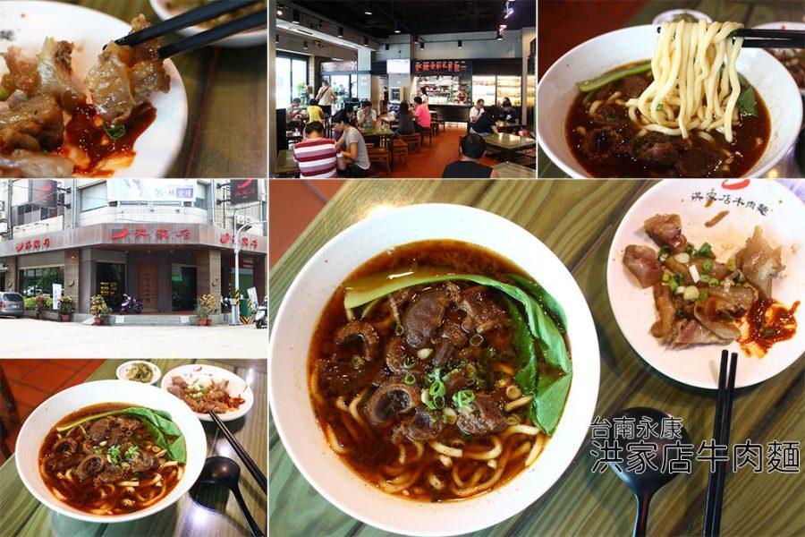 台南 台南開業40年永康在地20年的牛肉麵店 台南市永康區 洪家店牛肉麵
