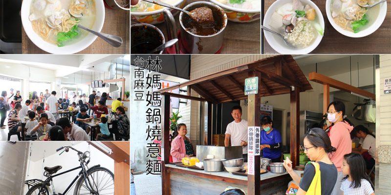 台南 麻豆早餐時刻在地懷念的好滋味,新店面環境更舒適 台南市麻豆區 麻豆林媽媽鍋燒意麵