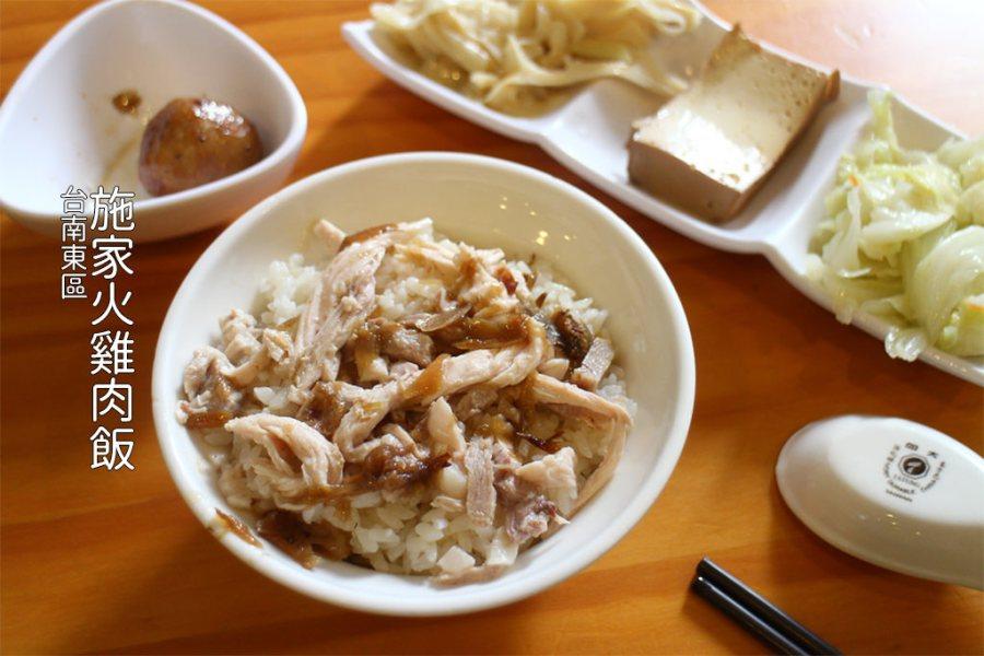 台南 中午沒食慾?那來份香氣涮嘴開胃的火雞肉飯吧! 台南市東區|施家火雞肉飯