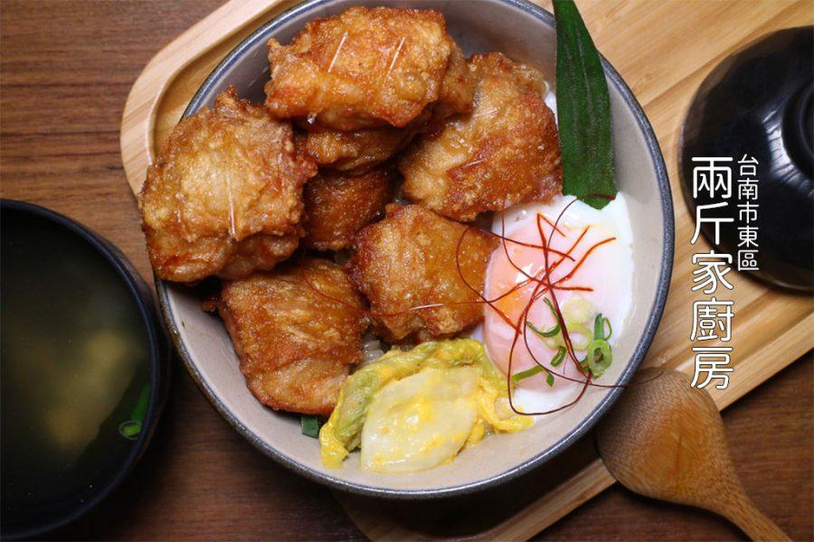 台南 炸雞彈嫩多汁超涮嘴,裕農路上輕工業風丼飯套餐店 台南市東區|兩斤家廚房1.2 kg  Kitchen