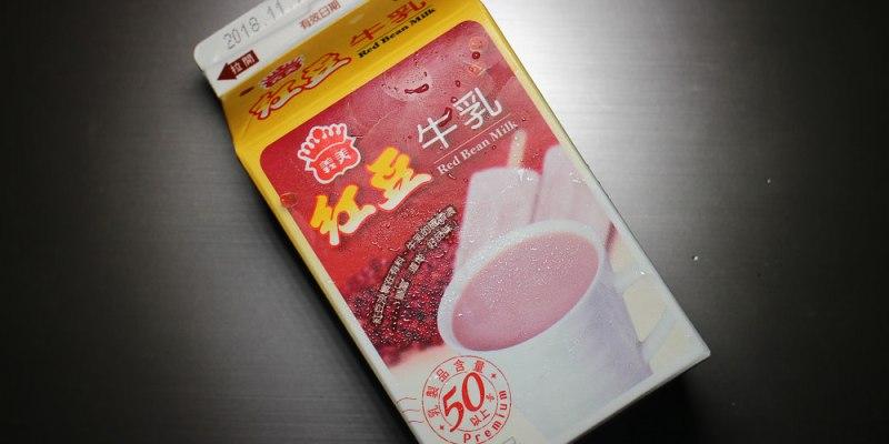 義美紅豆牛乳飲料新上市,全家IG好友限定優惠(即日起~11/14日)
