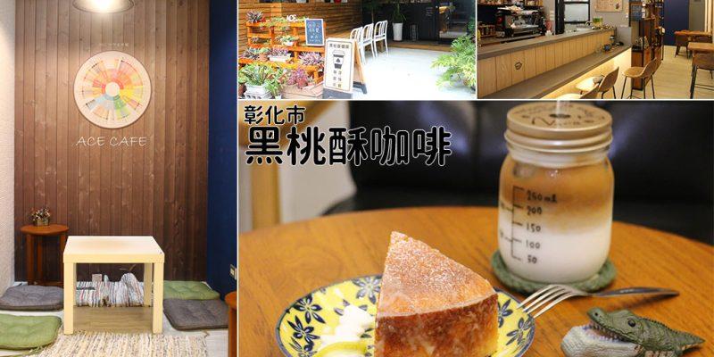 彰化 不二家蛋黃酥附近小巧可愛的咖啡店,甜點風味調和 彰化縣彰化市 黑桃酥咖啡Ace Café