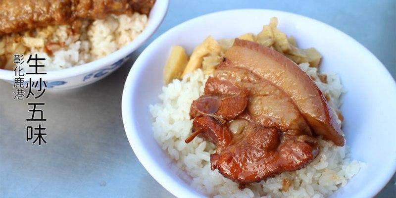 彰化 鹿港老街的好味道,滷排骨控肉滷汁透心鹹香超涮嘴 彰化縣鹿港鎮|生炒五味