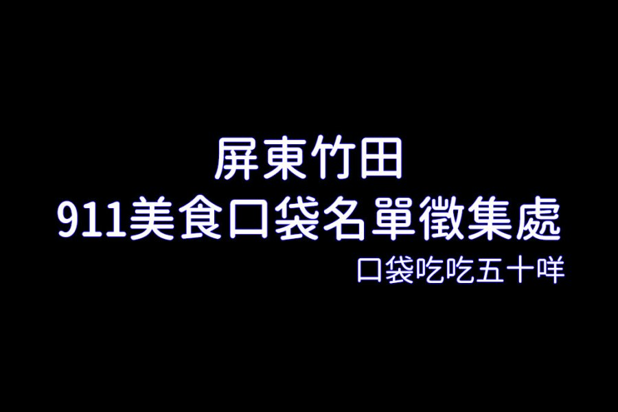 屏東縣竹田鄉美食口袋名單蒐集表
