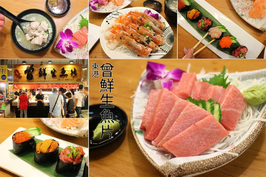 屏東 逛華僑市場來盤生魚片吧!吃過之後就回不去的生魚片 屏東縣東港鎮|曾鮮生魚片