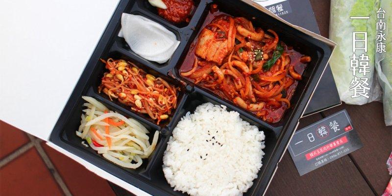 台南 永康香辣涮嘴的韓式外帶便當 台南市永康區|一日韓餐