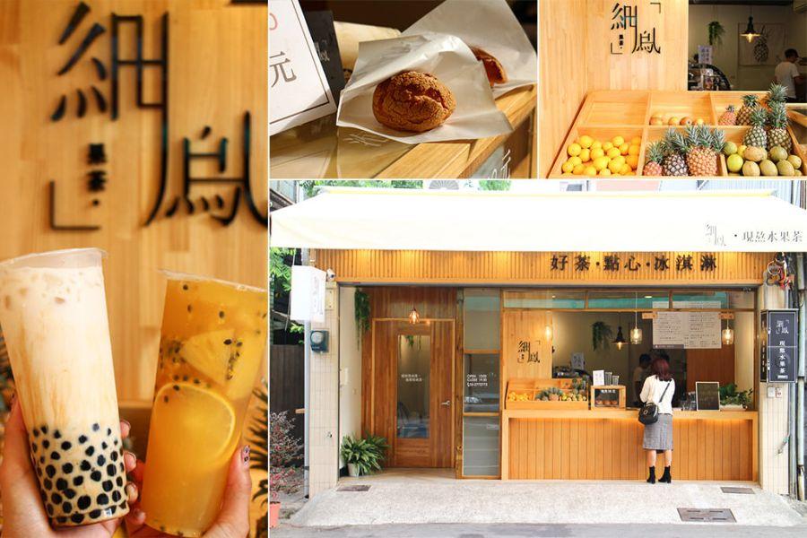 嘉義 清新簡約木質裝潢飲料店,在地鳳梨熬製的飲品 嘉義市東區|細鳳果茶Fresh