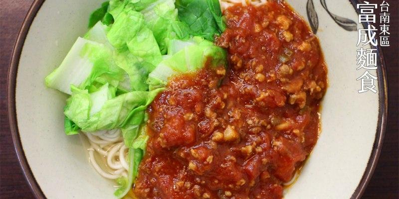 台南 成大周邊便當外送麵食店,番茄麵酸香順口又開胃 台南市東區|富成麵食