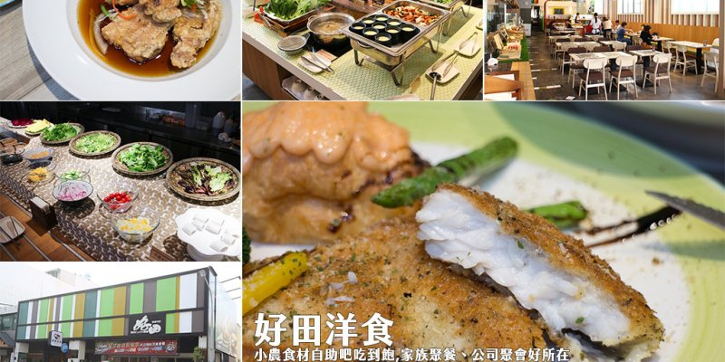 台南 自助吧吃到飽,台南聚餐聚會好所在,小農食材及適度烹調,展現食材本身的鮮美 台南市東區|好田洋食餐廳