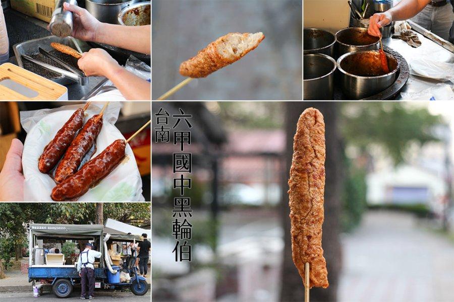台南 六甲美食吃什麼?午後來根黑輪伯的特製醬料搭配黑輪超對味 台南市六甲區|六甲國中黑輪伯
