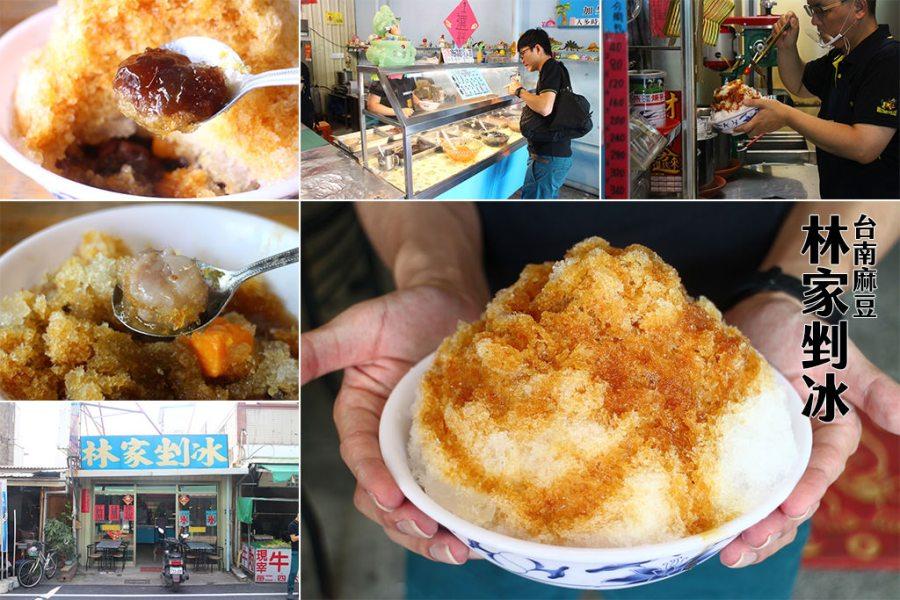 台南 麻豆吃冰好去處,林家剉冰配料好吃又豐富 台南市麻豆區 林家剉冰