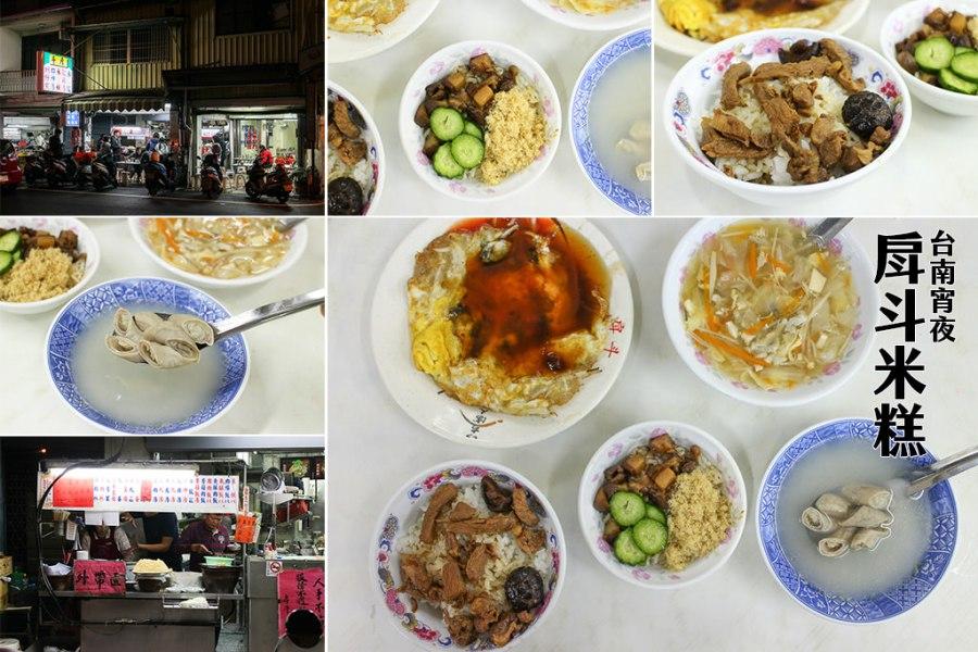 台南 金華路尋覓宵夜好去處,米糕、蚵仔煎、四神湯,選擇多樣不用愁 台南市中西區|戽斗米糕