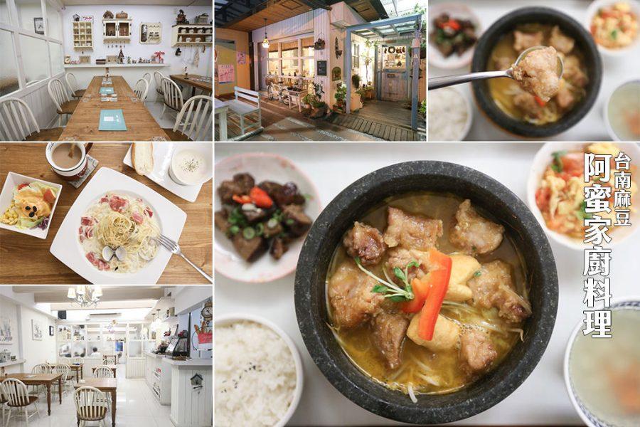 台南 麻豆聚餐好所在,選擇豐富餐點平順,家庭聚餐公司 台南市麻豆區 阿蜜家廚料理
