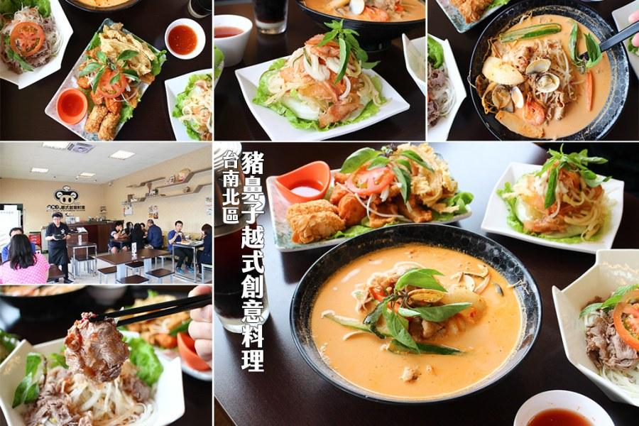台南 好市多周邊,越式料理聚餐約會好選擇,一點酸香,椰奶香甜,些許辣度,紅咖哩河粉開胃好滋味 台南市北區|豬鼻子