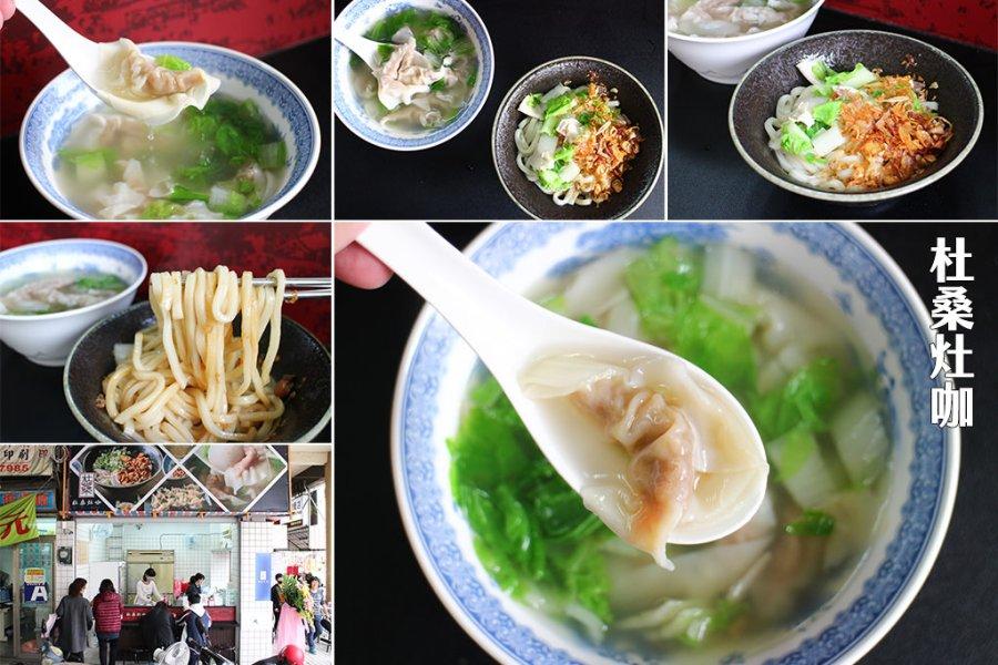 台南 國華街美食新選擇,來碗餛飩搭個烏龍麵,涮嘴開胃好滋味 台南市中西區|杜桑灶咖