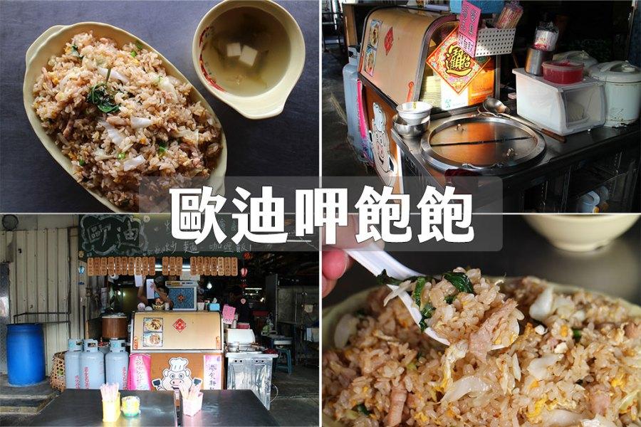 台南 外觀看起來普通的炒飯,沒想到他能這麼涮嘴,原來歐迪在裡面加了… 台南市歸仁區|歐迪呷飽飽
