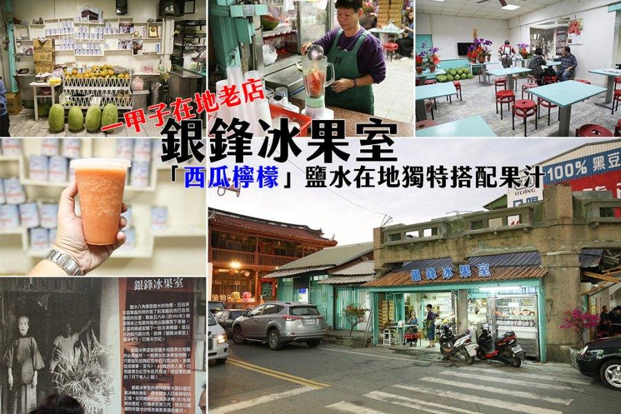 台南 鹽水在地一甲子老店,西瓜檸檬獨特搭配超順口 台南市鹽水區 銀鋒冰果室
