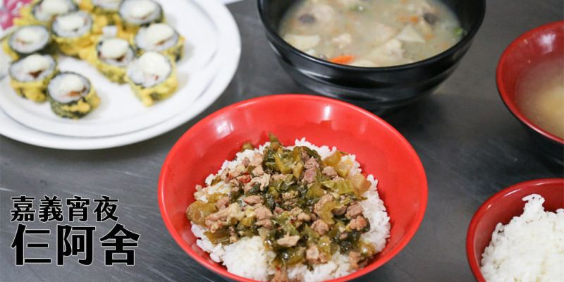 嘉義 文化路宵夜來碗涮嘴雪裡紅拌飯,好吃開胃好選擇 嘉義市東區|仨阿舍