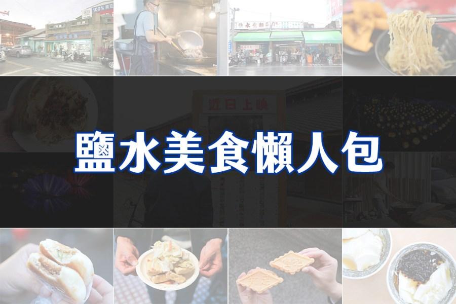 鹽水美食懶人包 鹽水美食吃什麼?意麵,點心,飲料,讓你到鹽水免煩惱(2019/1更新)
