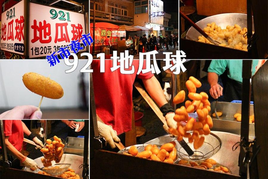台南 新市夜市大顆大瓜球出沒,外酥內彈香味濃厚 台南市新市區|921地瓜球