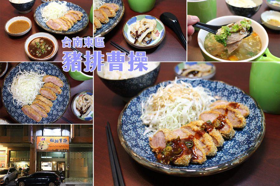 台南 豬排用烤的吃起來不油膩,搭配醬汁順口開胃,飯後來碗味噌湯,料豐調味順 台南市東區|曹操豬排
