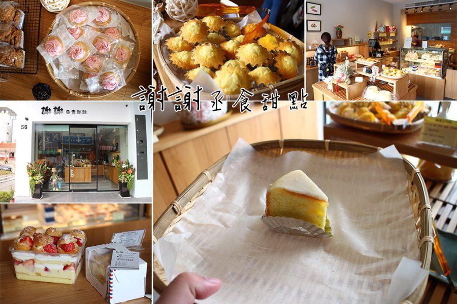 台南 歸仁清新甜點小店,檸檬奶奶酸香調合,草莓泡泡女生最愛的首選品項之一 台南市歸仁區|謝謝丞食甜點