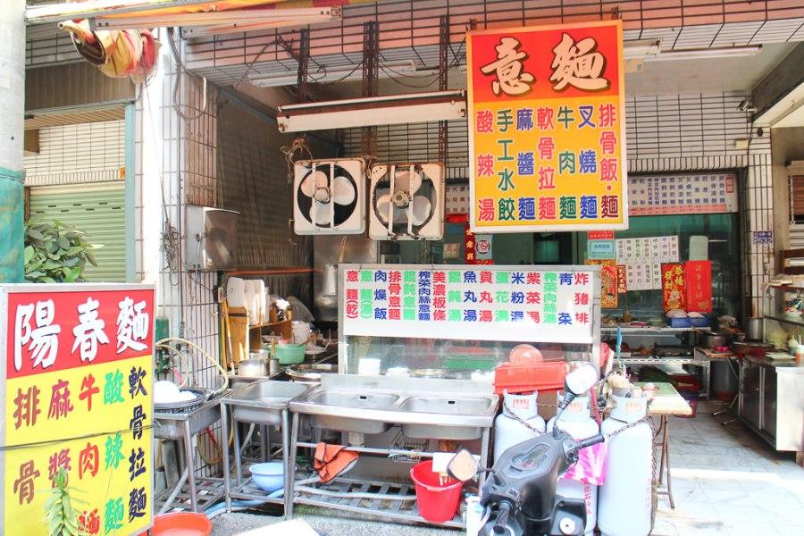 台南 下午時段沒有休息的麵攤,飯類、水餃、湯品都有提供 台南市永康區|永康復國一路陽春麵意麵