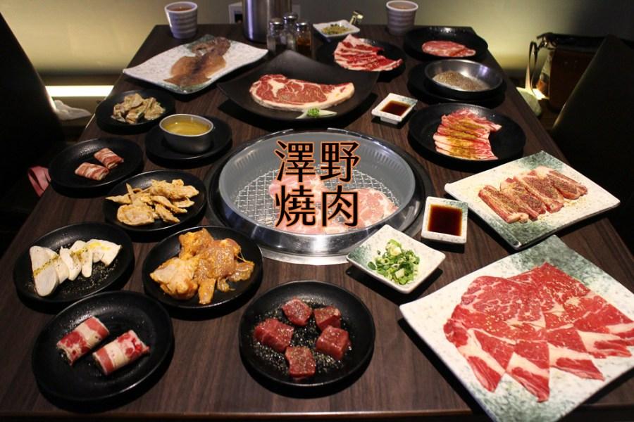 高雄 澤野燒肉吃到飽468/688/899三種價位,平日特殊限定打折更實惠! 高雄市左營區 澤野燒肉屋