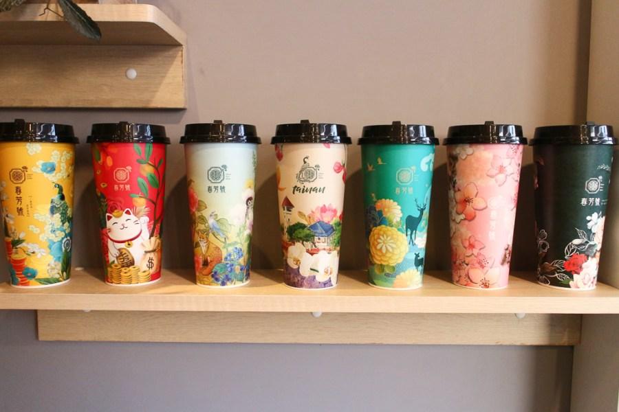 台南 來自台中的連鎖飲料店「春芳號」,繽紛的杯子讓人少女心瞬間噴發 台南市永康區|春芳號