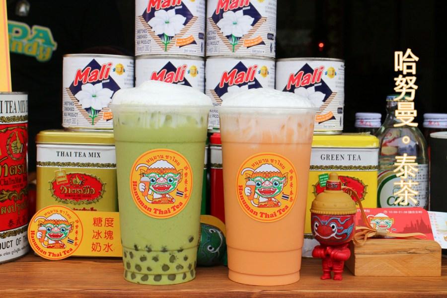 台南 想喝泰茶,來去找哈努曼!Q版猴神LOGO超可愛 台南市東區|哈努曼 泰茶 泰式奶茶