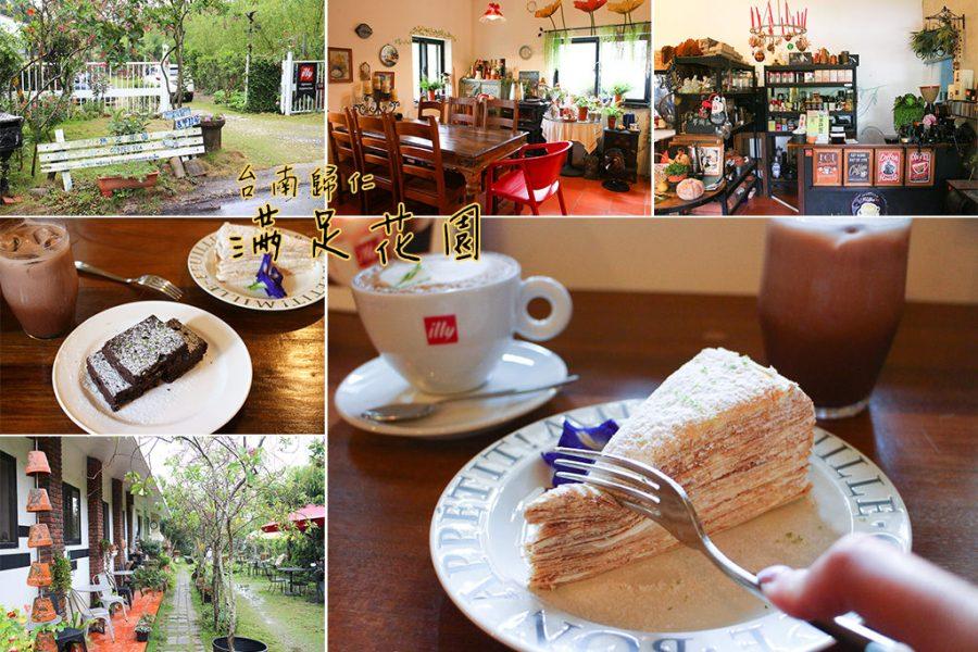 台南 一杯咖啡,一份甜點,享受一個靜謐的午茶時光 台南市歸仁區|滿足花園