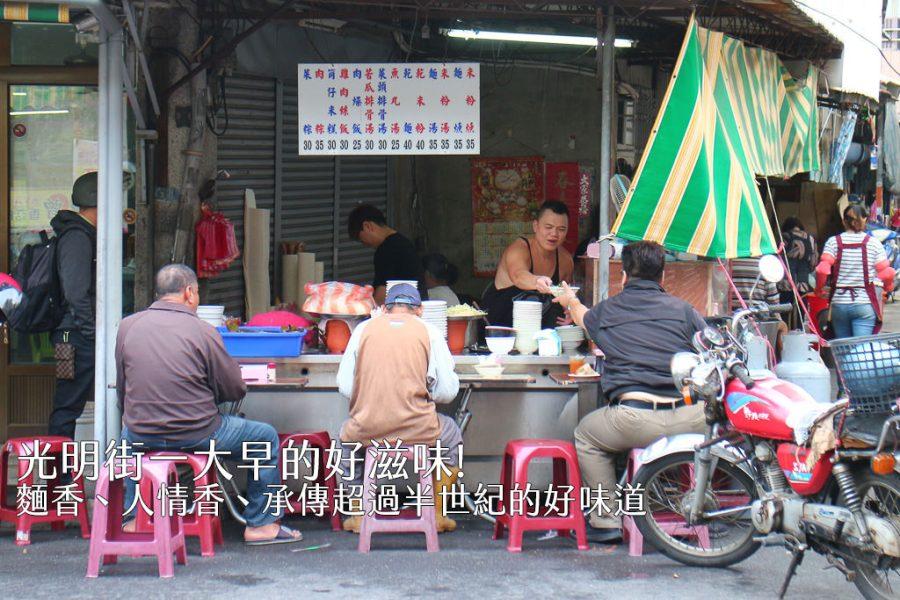 台南 光明街清晨吃麵好選擇,承傳超過半世紀的好味道 台南市東區|光明街無名肉燥飯麵攤
