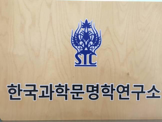 전북대 한국과학문명연구소, 한국과학기술인물 아카이브 구축한다