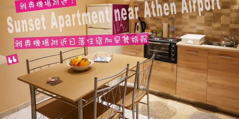 【希臘。雅典】Sunset Apartments near Athens Airport 雅典機場附近日落住宿加早餐旅館