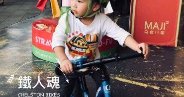 平衡車x滑步車||一天就能輕鬆上手 CHELSTON BIKES平衡滑步車