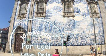 葡萄牙最強懶人包||11天必去景點行程安排  里斯本 波圖 奧比多斯 辛特拉 自駕輕鬆遊 Portugal