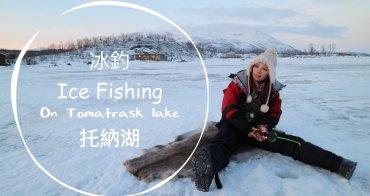 瑞典XABISKO|| 在零下20度的托納湖中 體驗鑽洞 冰釣ICE FISHING 看U形谷的美景