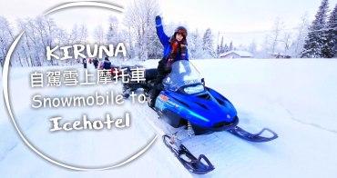 瑞典🔸KIRUNA 自駕雪上摩托車 橫越冰湖 前進最美冰旅館拍寫真 ICEHTEL