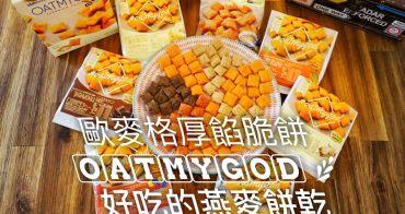 團購X零食||oatmygo 歐麥格-厚餡脆餅-燕麥脆餅 非油炸 無添加  含纖維