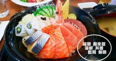 澎湖X飯店餐廳|| 讓人食指大丼的海鮮丼飯 憑立榮航空票根可享八五折  福朋 喜來登 藍洞餐廳