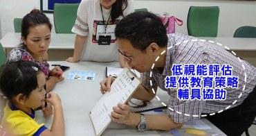 教育X 低視能評估 || 目前學校能給低視力的學生有甚麼更好的幫助  教育策略 輔具協助  IEP個別化教育方案